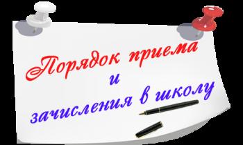 В школах Белебеевского района начался прием заявлений в первые классы
